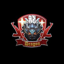 Наклейка | Дракон-защитник (металлическая)