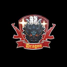 Наклейка | Дракон-защитник